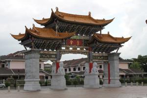 Malaysia-China Friendship Park entrance