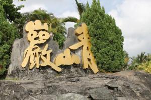 Mount Ching Yen