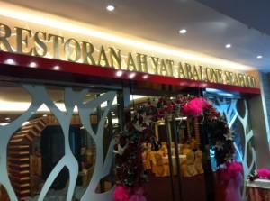 Ah Yat restaurant entrance